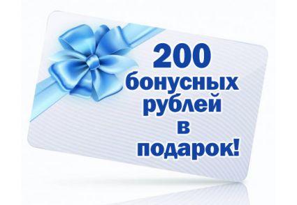 Регистрируйся и получи бонусные рубли на первую покупку!
