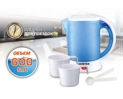 Чайник Centek CT-0054Blue