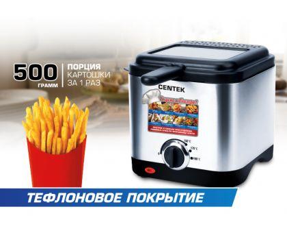 Фритюрница Centek СТ-1430
