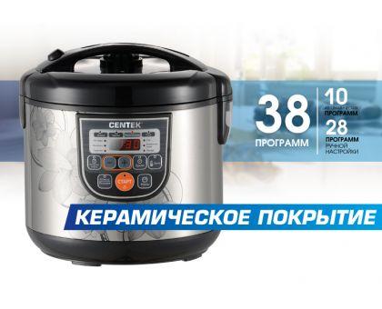 Мультиварка Centek CT-1498 Black